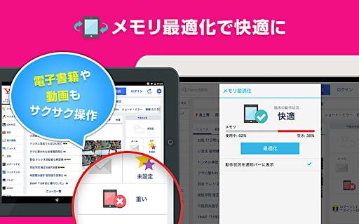 Yahoo! JAPANu3000u30cbu30e5u30fcu30b9u306bu30b9u30ddu30fcu30c4u3001u691cu7d22u3001u5929u6c17u307eu3067u3002u5730u9707u3084u5927u96e8u306au3069u306eu707du5bb3u30fbu9632u707du60c5u5831u3082 Apk apps 17