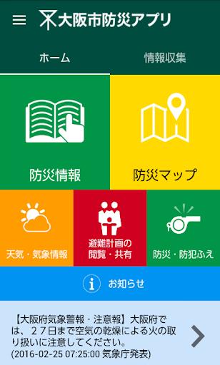 大阪市防災アプリ 【大阪市公式】避難計画 マップ 防災情報