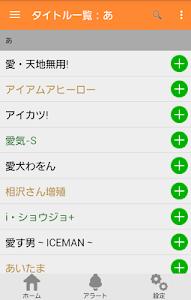 ベルアラート -コミックの新刊発売日を通知- screenshot 1