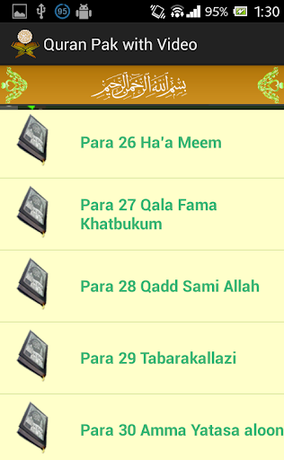 Download Quran Pak with Video Google Play softwares