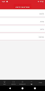 Download הפועל תל אביב For PC Windows and Mac apk screenshot 4