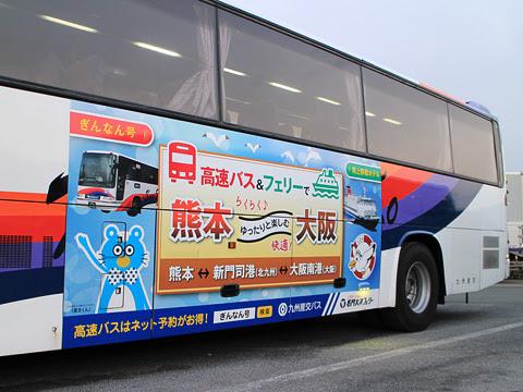 九州産交バス「ぎんなん号」 3158 側面