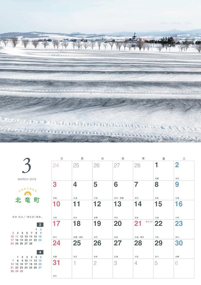 3月・北竜町カレンダー 2019