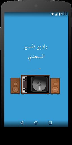 راديو تفسير السعدي