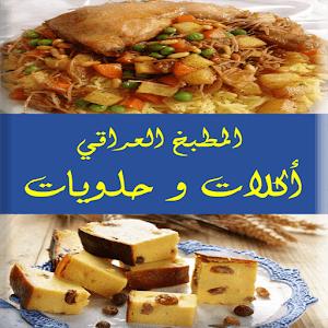 اكلات عراقية و حلويات عراقية