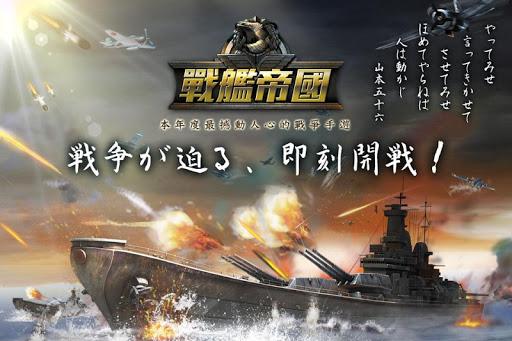 戰艦帝國 決戰太平洋