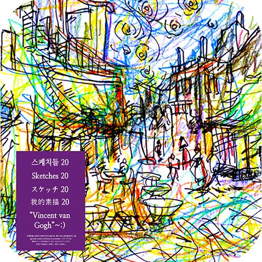 스케치들 20 漫畫 App LOGO-硬是要APP