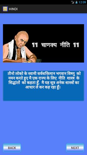 Chanakya Niti कोटिल्य-शास्त्र