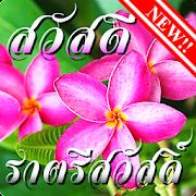 App Good Morning Good Night APK for Windows Phone