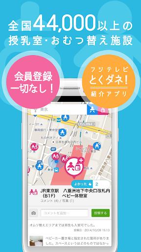 ベビ★マ - 授乳室・おむつ替え検索マップ