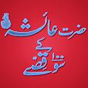 Hazrat Aisha Siddiqa RA icon