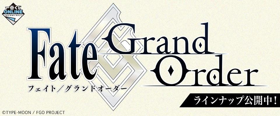 เปิดตัว Ichibankuji Online ประเดิมที่ Fate/Grand Order เป็นสินค้าตัวแรก!
