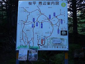 桜平周辺案内図