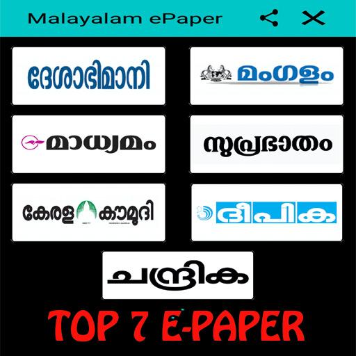 Malayalam EPaper - Top 7 Latest EPapers Android APK Download Free By Dinya AppStudio