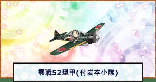 零戦52型甲(付岩本小隊) アイキャッチ