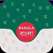 Bangla keyboard 2019 : English to Bengali Typing