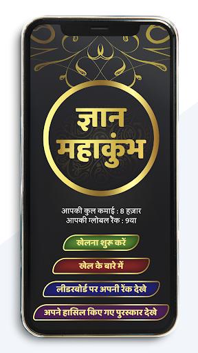 Gyan Mahakumbh 2019 2.2.1.0 screenshots 1