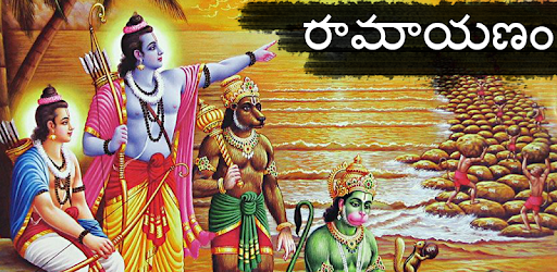 Ramayanam Book In Telugu Pdf