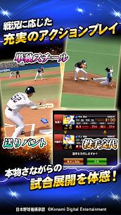 プロ野球スピリッツA 3