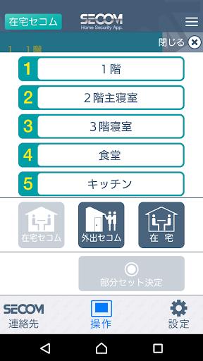 SECOM Home Security App. 1.0.8 Windows u7528 2