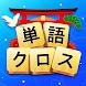 単語クロス - Androidアプリ