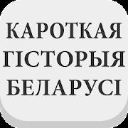 A Brief History of Belarus