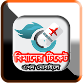 Air Ticket Info : Bangladesh