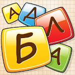 Балда 2 - Игра в Слова Icon