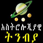 Astrology አስትሎጂያዊ ትንብያ በአማርኛ - Ethiopian App