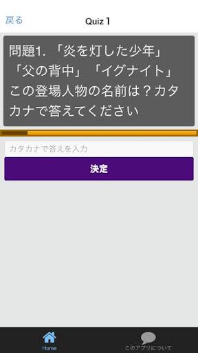 玩免費益智APP|下載キャラクター名クイズアプリ だあれ?forディバインゲート app不用錢|硬是要APP