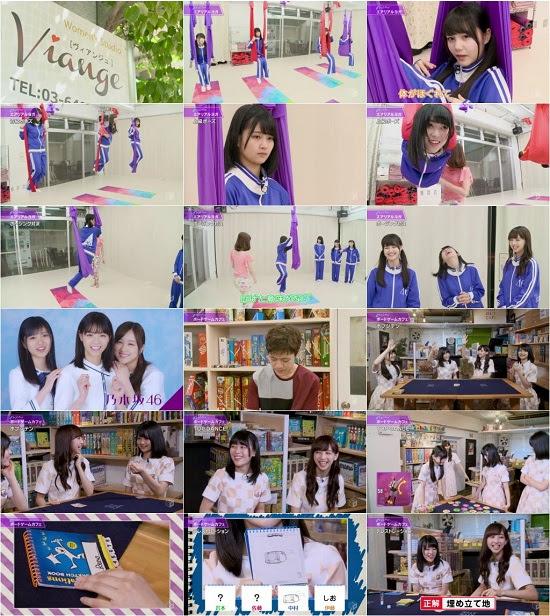(TV-Music)(720p+1080i) 乃木坂46のびのび乃木坂 3期生!! ep02 170819