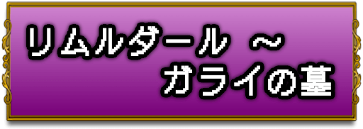 ドラクエ1_攻略チャート4