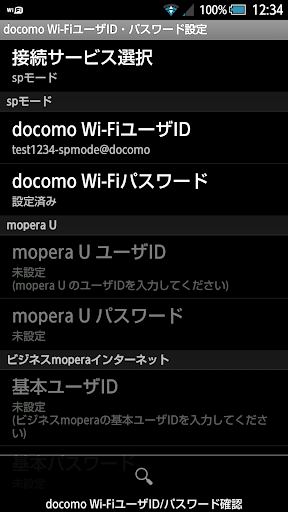Wi-Fi 高速接続アプリ screenshot