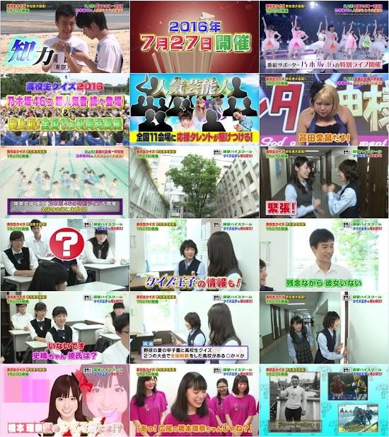 (TV-Variety)(720p) 乃木坂46 – 高校生クイズ 2016 開催SP 160626