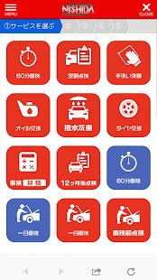 Download にしだ自動車 ジョイカルかほく店 For PC Windows and Mac apk screenshot 3