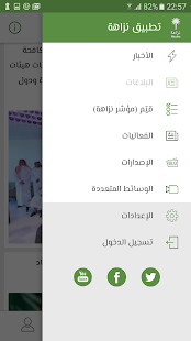 ‫نزاهة‬‎- screenshot thumbnail