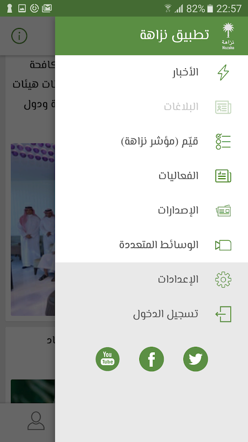‫نزاهة‬‎- screenshot