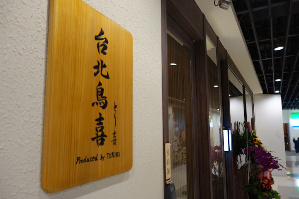台北 捷運象山站 NEO19 台北鳥喜師承東京米其林一星燒鳥店「とり喜」
