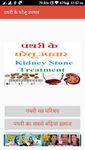 Kidney Stone Treatment पथरी केघरेलू उपचार 2.0