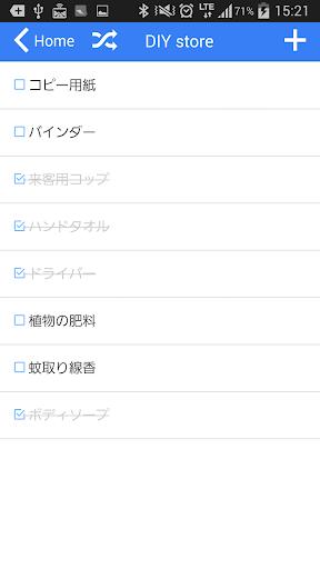 買物メモ・買物TODOリスト〜店メモ 〜