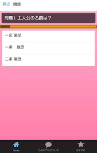 Quiz for 無彩限のファントム・ワールド screenshot 1