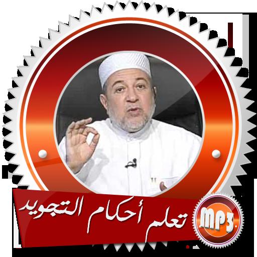 أحكام تجويد القرآن الكريم أيمن سويد بدون انترنت