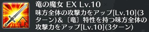 竜の魔女[EX]