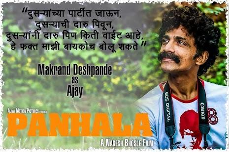 Panhala The Movie screenshot