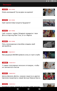 MAXIM Russia – онлайн-журнал screenshot 9