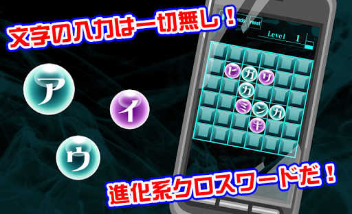 モジクロス -新感覚クロスワードパズル-