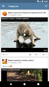 VideoApp for VK 1.7.3