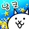 냥코 대전쟁 대표 아이콘 :: 게볼루션