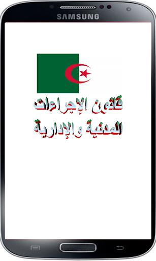 قانون اجراءات مدنية الجزائرى