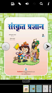 Download Sanskrit_2 For PC Windows and Mac apk screenshot 1
